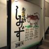 不動前の焼肉しみずは都内最強レベルのコスパで美味い牛が食べられるお店