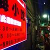 【イベントのお知らせつき!】 あのVJ congiroが、歌舞伎町で大いに飲む!