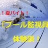 学生必見!夏短期アルバイト・プール監視員体験談!