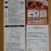 【11/22*11/23】ヨーカドー・ヨークベニマル ビーフシチューを楽しもうキャンペーン【レシ/web*はがき】
