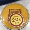 紀ノ国屋:丹那牛乳のミルクブレッド/モンブランショコラプリン/国産かぼちゃプリン