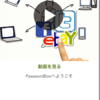 「PasswordBox.com 無料パスワード管理」でまとめて管理!無料