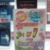 GALAXY S II LTE SC-03D契約