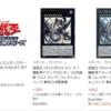 【遊戯王 最新情報】リンク・ヴレインズ・デュエリスト・セットが1日で2倍近い転売価格へ。再販等を待つ状態のラインナップ商品に。