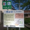 道の駅 しらたきへ行ってきました!北海道の道の駅完全制覇の旅【第9弾】