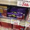 【コンセプト】春夏の洋酒チョコレートが売れそうです