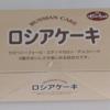 生協のロシアケーキ