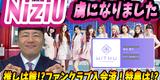【動画】NiziUを応援したくなる理由をみんなと共有したい!!!