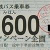 福岡→熊本 九州新幹線de高速バス割引きっぷ