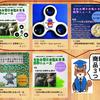 【通販ページ更新】第二回 #文学フリマ 京都の新刊&「バウ・スピナー」を追加 ~ #bunfree と #ハンドスピナー