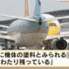 関西空港で大韓航空機が尻もちをついた事故を受けて調査官が現地調査!滑走路には機体の塗料と見られる白い跡が15mにわたって残っていることを確認!!