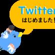 ワールド・ファミリー広報室 公式Twitterはじめました!