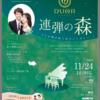 2018/11/24 梅田カワイ ジュエ