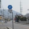 岡山r047◎ 倉敷長浜笠岡線