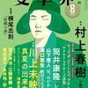 【BOOK NEWS】5日発売「文學界」8月号に村上春樹の新作短編2作同時掲載!