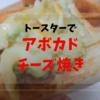トースターで簡単に アボカドチーズ焼き!!