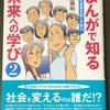 前田康裕著『まんがで知る未来への学び2』を読みました。
