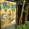 根津美術館 「光琳と乾山」展 とかきつばた