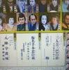 五月大歌舞伎(写真)