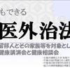平成29年2月5日に中国残留邦人等を対象とした健康講演会と健康相談会を開催しました
