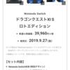 Nintendo Switch ドラゴンクエスト ロトエディション