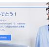 【グーグルアドセンス】落ちまくってた審査に通ったー!期間は5か月!