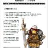 ルーンクエスト(RQG)のキャラ作成ライフパスルールを作った【PDF無料配布】