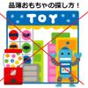 品薄、売り切れのおもちゃはスーパーで買える