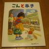 好きな絵本作家 林明子さん、佐々木マキさん