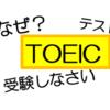就活や受験にTOEICが必要とされる意味