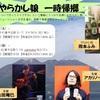 10/28 鹿児島イパネマ 〜恐れ多くて、合格って夜〜