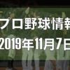 プロ野球最新情報【2019年11月7日】