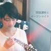 【出没情報】10/22(土)鍵ハモ開腹講座+オープンマイク@homeri