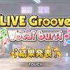 【デレステ】LIVE Groove 夏恋 お疲れ様でした