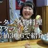 ブータン名物料理ケワダツィを偏差値30.6で紹介する