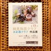 陶芸と水彩画の展覧会