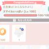 【今日のハロスイ】とうとうLv.100になりました。