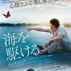 【映画感想】映画『海を駆ける』いい話ともホラーとも違う不思議な話