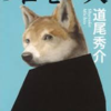 「ソロモンの犬」-道尾秀介ー 【事件に巻き込まれた大学生たちの群像劇】あらすじ&感想