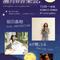 【 告知 】2月11日(土)満月の音楽会