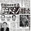 野党、「辞任ドミノ」狙う=閣僚追及、沈静化図る与党-国会 - 時事ドットコム(2019年10月27日)