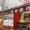 【春節2017】中華街でお祝い④中華食品ショップ