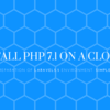 一番簡単なPHP 7.1バージョンアップ方法(Ubuntu/Cloud9)