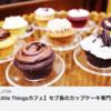 【寄稿しました】セブ島のカップケーキ専門店に行ってきた|Phil Portal