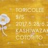 企画展のお知らせ no.14