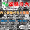 代々木上原ニュース 7/3(日)