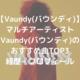 【Vaundy(バウンディ)】現役大学生のマルチアーティストVaundy(バウンディ)のおすすめ曲TOP3|経歴・プロフィール