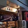 新大久保から新宿に向かう途中で気になるお店を見つけた話。
