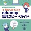 edumapを図解入りで解説する公式マニュアルガイド