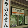 6月18日飯田線・湯谷温泉駅駅舎拝見
